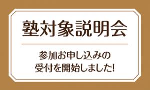topics_juku